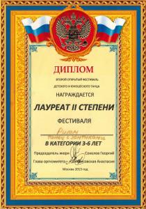 diplom8