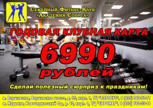 6990 рублей